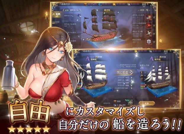 船のカスタマイズ