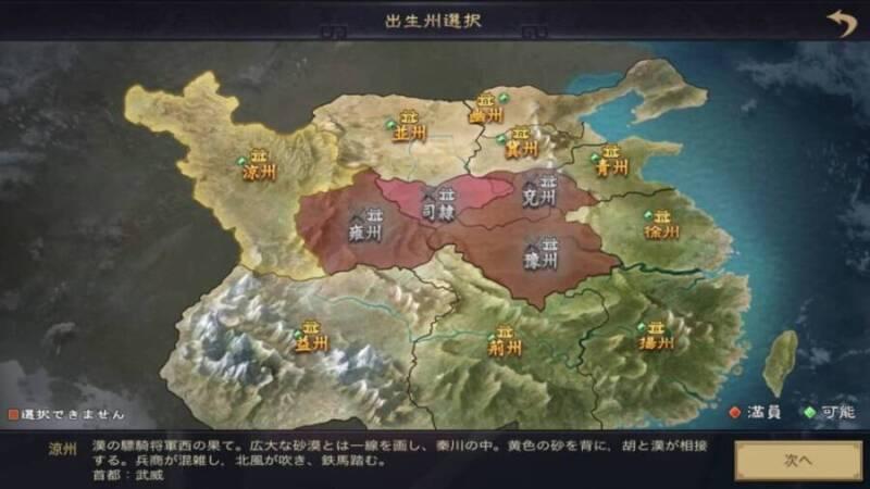 三国志 地図