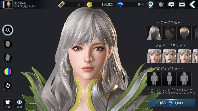 キャラクターメイク画面