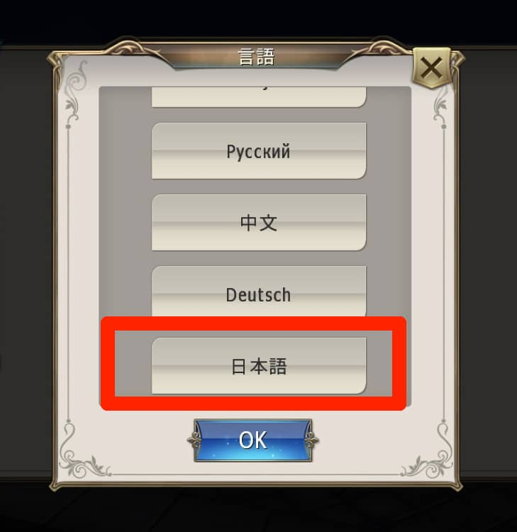 日本語に選択