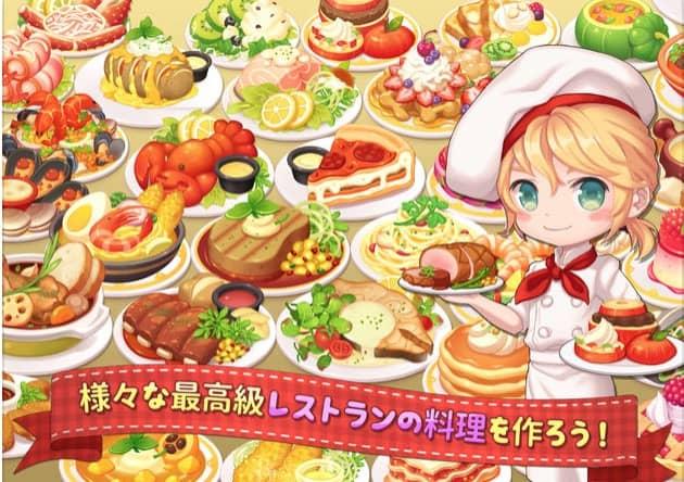 どきどきレストラン背景画像