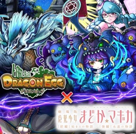 ドラゴンエッグの背景画像