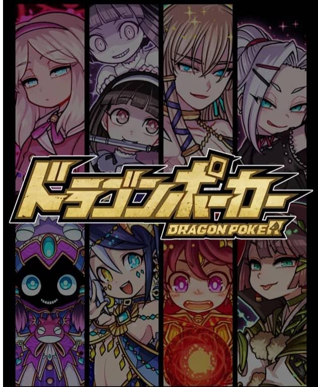 ドラゴンポーカーの背景画像