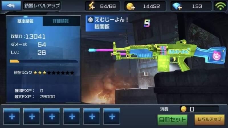 銃器のアップグレード