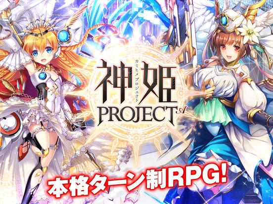 神姫プロジェクトA