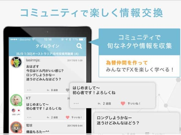 ユーザーとFXに関してのコミュニケーションも撮ることができる