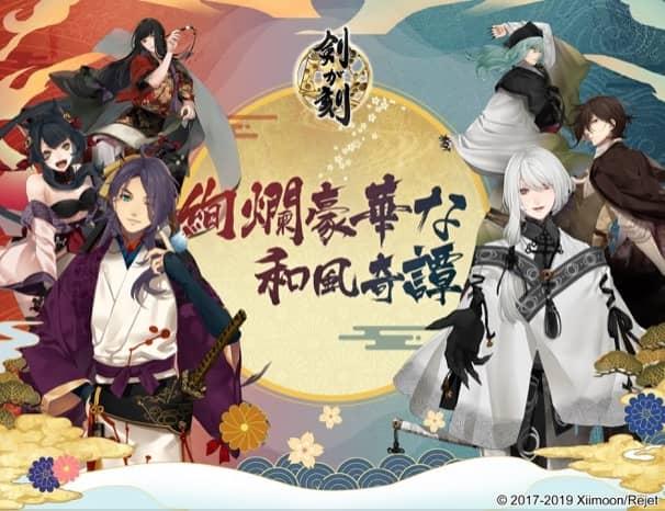 剣が刻の背景画像