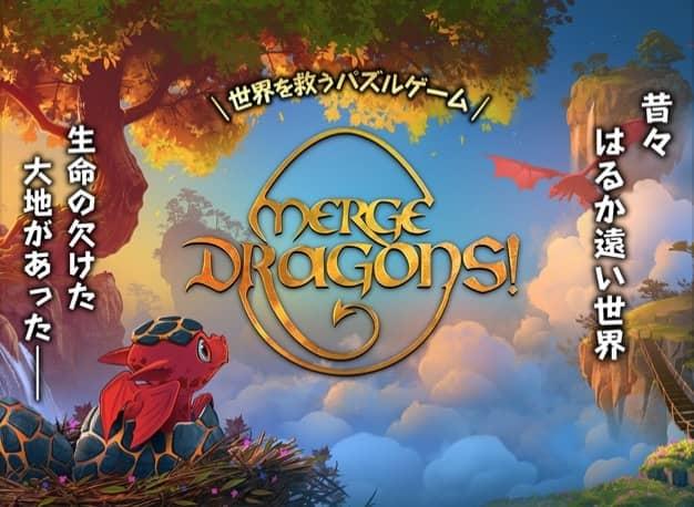 マージドラゴンの背景画像