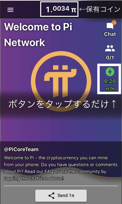 Pi network操作画面