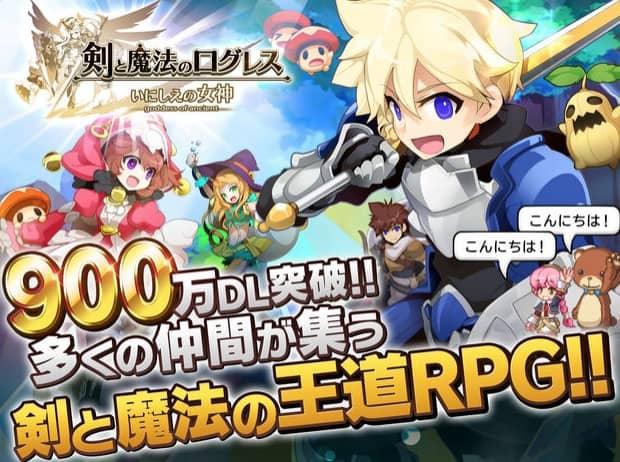 剣と魔法のログレス背景画像
