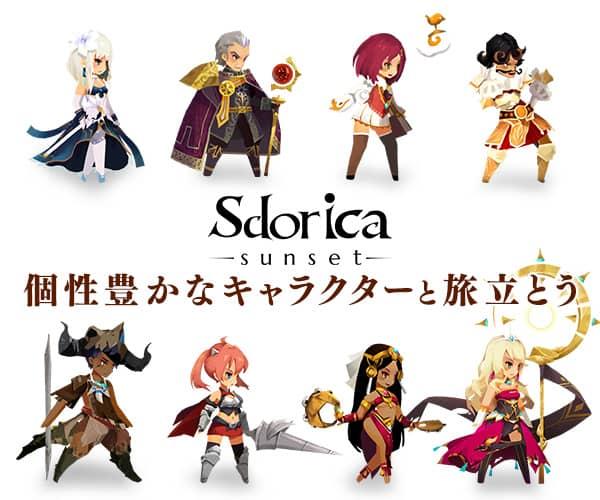 スドリカ背景画像