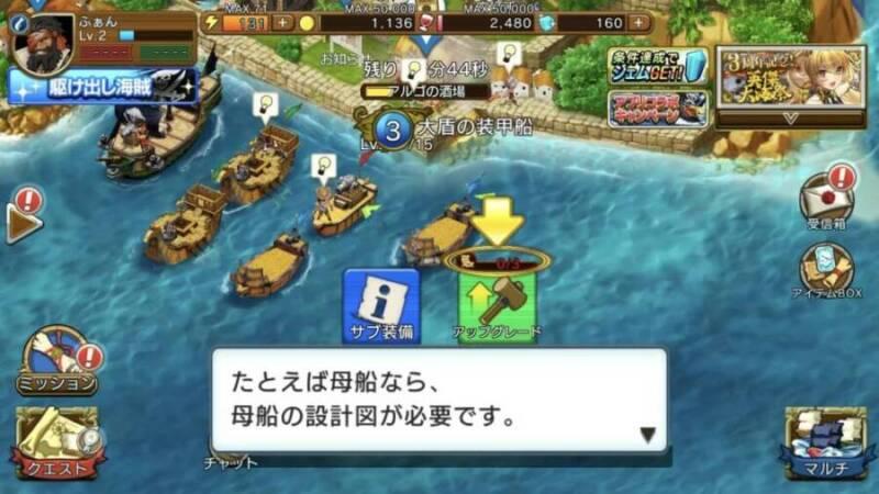 海賊船のアップグレード