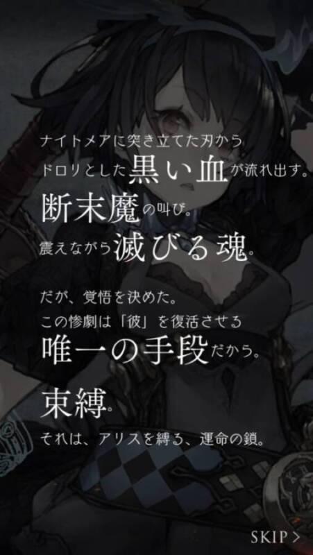 アリスのストーリー