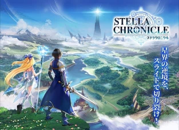 ステラクロニクルの背景画像