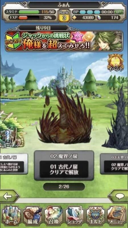 ストーリーが展開する「扉」選択画面